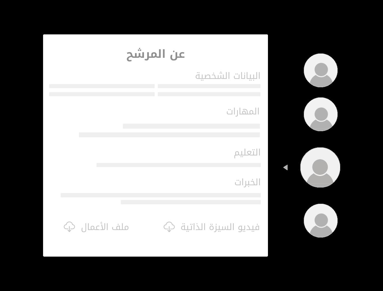 تصفح الملفات الشخصية للمرشحين بلا حدود